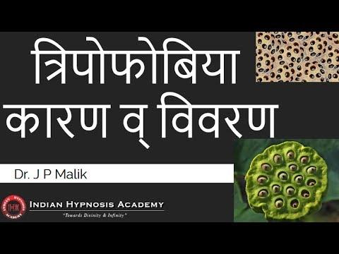 Trypophobia : Reasons and Treatment (Hindi)