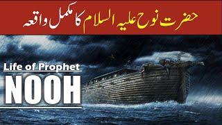 Nooh As Story in Urdu  | Events of Prophet Nooh