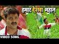 Pawan Singh (हमार देशवा महान) VIDEO SONG – Madhu Sharma - Hamaar Deshwa Mahan  - Bhojpuri Songs