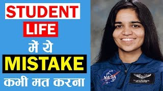 2 Mistakes Student Life में कभी मत करना || 2 Big Mistakes Students make in Study Life || Study Life