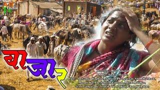 Bazar  -  Emotional Short Film (With English Subtitles)