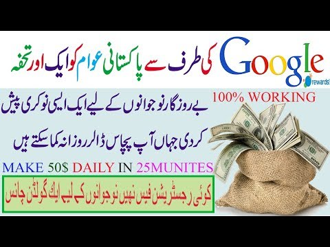 Make Money Online in Pakistan With Google Servay Jobs!Earn Up to 5000 Per Day||November 2017