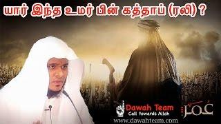 யார் இந்த உமர் பின் கத்தாப் (ரலி) ? Umar Bin Katab (Rali) | Moulavi Abdul Basith Bukhari