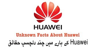 MindBlowing Facts About Huawei !