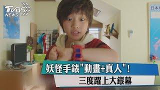 妖怪手錶「動畫+真人」! 三度躍上大銀幕