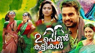 Randu Penkuttikal Malayalam Full Movie Tovino Thomas Amala Paul Latest Malayalam Full Movie 2018