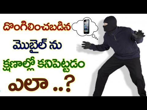 how to find mobile number current location telugu | find stolen phone by imei number | in telugu