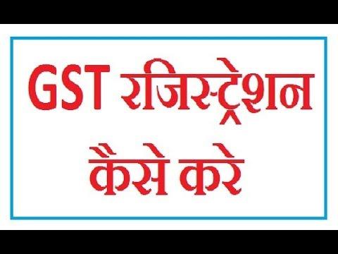GST Registration कैसे करे ??