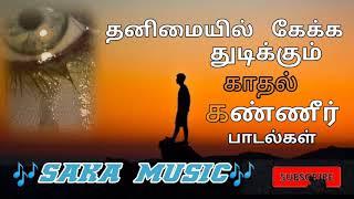 Sad songs tamil / love failiyar songs tamil / saka music🎶