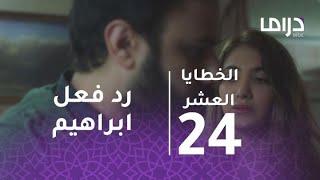 ردة فعل إبراهيم بعد علمه بحمل سعاد في الخطايا العشر