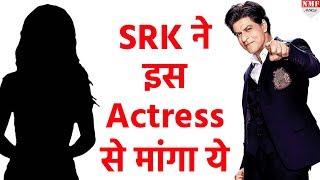 Shahrukh ने इस Hollywood Actress से कर दी ऐसी Demand कहा -'बच्चों को आ जाएगी शर्म'