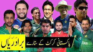 Famous Pakistani Cricketers by caste 2019