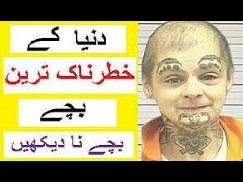 Dunya Ke Khatarnak Tareen Bachay -- Hairat Angez