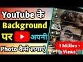 Youtube ke Background Par Apni Photo Kiase lagaye | Change Youtube Background Uses your own Photo