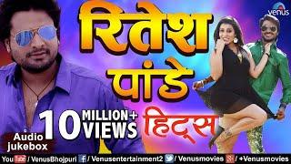 Ritesh Pandey का सबसे सुपरहिट Bhojpuri Songs Pradeep Pandey (Chintu) Bhojpuri Hits Audio Jukebox