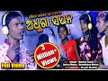 Download  Adhura Sapan New Sambalpuri Sad Video Song (studio Version) 2018  MP3,3GP,MP4