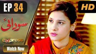 Pakistani Drama | Sodai - Episode 34 | Express Entertainment Dramas | Hina Altaf, Asad Siddiqui