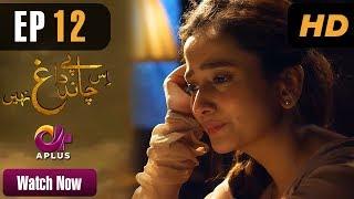 Is Chand Pay Dagh Nahin - Episode 12 | A Plus ᴴᴰ | Firdous Jamal, Saba Faisal, Zarnish Khan