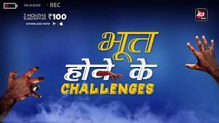 Booo Sabki Phategi | Bhoot Hone Ke Challenges 2 | Mallika Sherawat | ALTBalaji