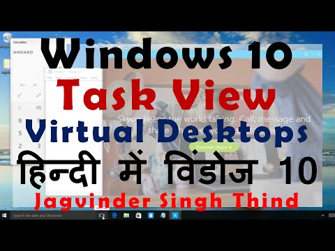 Windows 10 Task View Feature (Hindi)