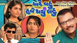 ARE VAHU HAVE THAYU BAHU | Dhamaal Comedy Gujarati Natak | Vipul Mehta | Deepali Bhuta