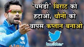 Match हारने के बाद Twitter पर हुई Virat Kohli की कड़ी आलोचना !!