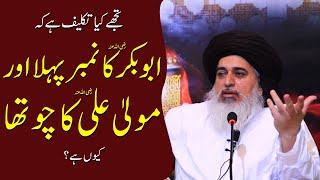 Allama Khadim Hussain Rizvi 2019   Hazrat Abu Bakr R.A or Mola Ali R.A    Ala Hazrat or Alh e Bait