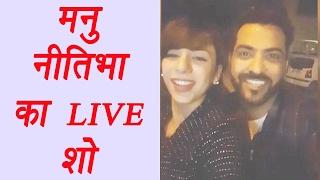 Bigg Boss 10: Manu Punjabi and Nitibha goes LIVE on Facebook; Watch Video | FilmiBeat
