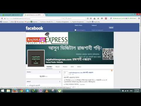 How to change a Facebook page Name after 200+ likes (Bangla tutorial with English SUbtitle)