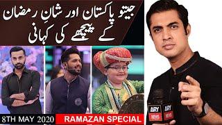 Sar-e-Aam - Shan-e-Ramazan Aur Jeeto Pakistan Ke Camre Ke Peeche Ke Manazir - Ramazan 2020