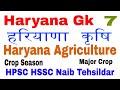 Download हरियाणा कृषि ! Haryana Agriculture ! Crop Season ! Major Crop ! District Wise ! Hssc Police Exams MP3,3GP,MP4