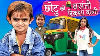 CHOTU KI BASANTI RIKSHAWALI   छोटू की बसंती रिक्शा वाली   Khandesh Hindi Comedy   Chotu Comedy Video