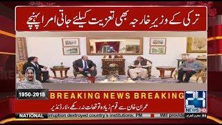Turkey Foreign Minister Arrives Jati Umra for Condolence Begum Kulsoom Nawaz | 24 NEWS HD