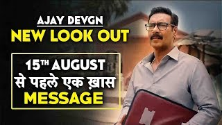 Ajay Devgn New Look Out | Bhuj The Pride Of India से पहले Ajay का एक खास Message