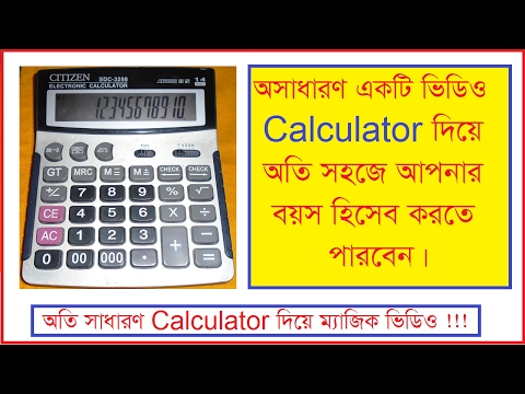 Calculate Date of Birth by calculator | First video of the World