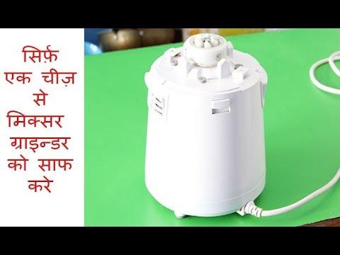 How to Clean Mixer Grinder in Hindi   सिर्फ़ एक चीज़ से मिक्सर  ग्राइन्डर को साफ करे