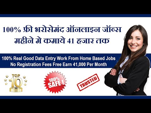 Real Data Entry home Based Jobs no Registration Fees free Earn 42,000 Per Month