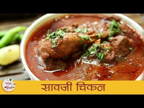सावजी चिकन | Spicy Saoji Chicken Recipe | Nagpur Style Chicken Curry | Recipe In Marathi |  Archana