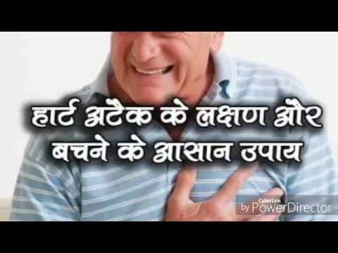 Heart attack ki jaankari..Kaise bache attack se..in marathi