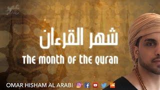 Month of the Quran *SOUL TOUCHING RECITATION* شهر رمضان - شهر القران