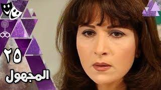 المجهول ׀ بوسي – أحمد عبد العزيز – تيسير فهمي ׀ الحلقة 25 من 32