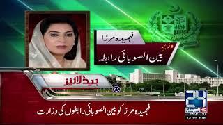 News Headlines | 12:00 AM | 19 Aug 2018 | 24 News HD