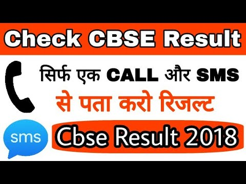 अब बिना Website खोले Cbse 10th & 12th Class Result जानो SMS और Call से | Check Result By IVRS & SMS