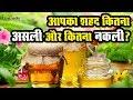 कैसे करें नकली या असली शहद की पहचान ? How To Check The Purity Of Honey ? Live Vedic