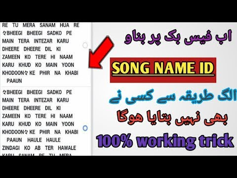 create song name facebook id || 100 working new trick 2018