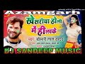 Download Khesariya Holi Mein Hilake Dj  Sandeep music Mubarkpur Azamgarhremixer free flp MP3,3GP,MP4