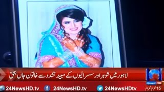 26 year old woman killed by husband and relatives in Lahore