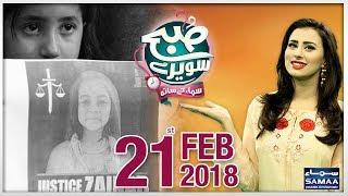 Kia Qasoor Ke Waqiya Ka Insaf Hogaya?   Subah Saverey Samaa Kay Saath   SAMAA TV   21 Feb 2018