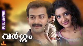 Vargam Malayalam Movie 2014   Prithviraj   Mamta   Malayalam Full Movie 2014 Latest