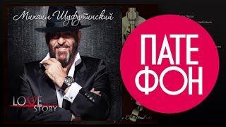 Михаил Шуфутинский - Love Story (Full album) 2013